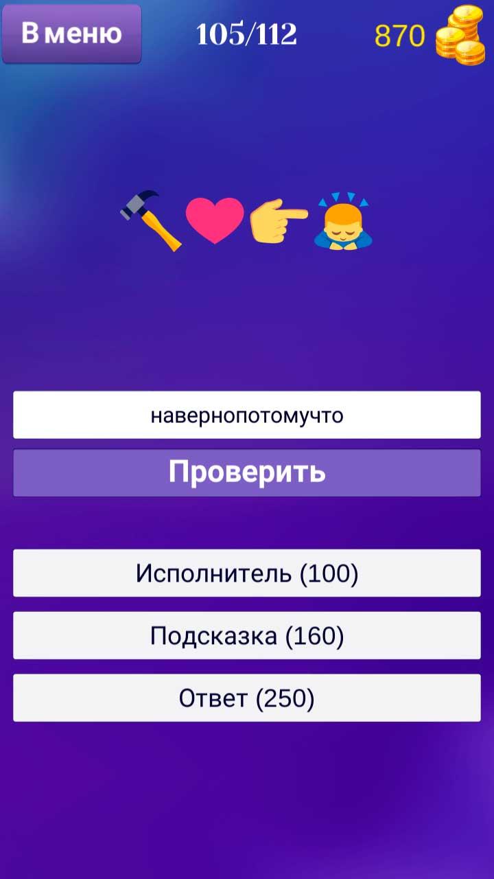 угадай фото ответы 105 уровень